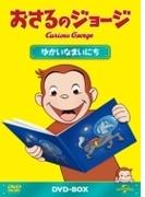おさるのジョージ DVD-BOX ゆかいなまいにち【DVD】