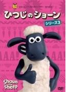 ひつじのショーン シリーズ3【DVD】 2枚組