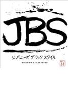 Ken'ichi Shirahara Presents JAPANESE BLACK STYLE vol.1-Mixed by DJ AGETETSU-【CD】