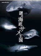 NHKスペシャル 謎の深海 サメ王国