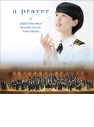 『祈り~未来への歌声』 海上自衛隊東京音楽隊、三宅由佳莉【SHM-CD】