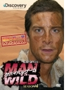 サバイバルゲーム MAN VS. WILD シーズン4 DVD-BOX【DVD】 3枚組