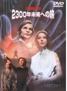 2300年未来への旅【DVD】