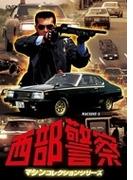 西部警察 マシンコレクション -マシンX-