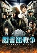 図書館戦争 スタンダード・エディション【DVD】