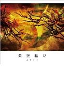 Serial story CD 完全版 「美空結び」 【豪華盤(CD+DVD+BOOK)】【CD】 2枚組
