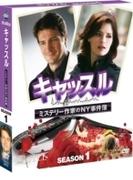 キャッスル/ミステリー作家のNY事件簿 シーズン1 コンパクト BOX【DVD】 6枚組