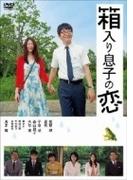 箱入り息子の恋 DVD ファーストラブ・エディション【DVD】 2枚組