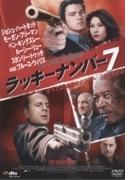 ラッキーナンバー7 - スペシャル プライス