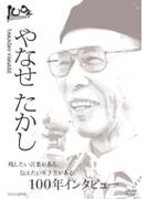 100年インタビュー やなせたかし【DVD】