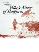ブルガリア: ブルガリアのヴィレッジ ミュージック ・収穫、牧羊、婚礼の調べ【CD】