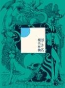 浮き名 【初回限定盤】【CD】