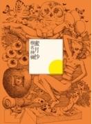 蜜月抄 【初回限定盤】【CD】