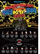 BSスカパー!BAZOOKA!!! 高校生RAP選手権 全国大会(仮)【DVD】