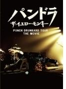 パンドラ ザ イエロー モンキー PUNCH DRUNKARD TOUR THE MOVIE【DVD】