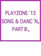 PLAYZONE'13 SONG & DANC'N。 PARTIII。【DVD】 2枚組