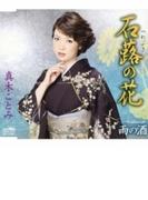 石蕗の花【CDマキシ】