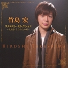 リクエスト・セレクション~北旅愁/うたかたの風~【CD】