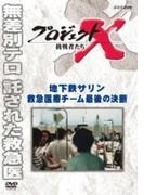 プロジェクトx 挑戦者たち 地下鉄サリン 救急医療チーム 最後の決断【DVD】