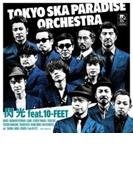 閃光 feat. 10-FEET (+DVD)【初回生産限定盤】【CDマキシ】 2枚組