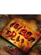 101回目の呪い 【初回限定盤A(CD+DVD)】