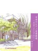 『日本のピアノ変奏曲選~伊澤修二から大中 恩まで』 秦はるひ