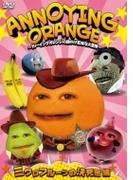 Annoying Orange ~アノーイングオレンジの胸やけ気味な大冒険~ ミクロフルーツの決死圏編【DVD】