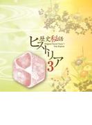 「歴史秘話 ヒストリア」オリジナル・サウンドトラック 3【CD】