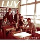 10年先の僕へ (+DVD)【CDマキシ】 2枚組