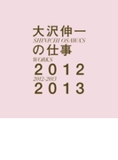 大沢伸一の仕事 2012-2013【CD】