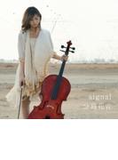 TVアニメ「ストライク・ザ・ブラッド」新エンディングテーマ::signal【CDマキシ】