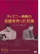 ディズニー映画の名曲を作った兄弟:シャーマン・ブラザーズ【DVD】