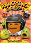 Annoying Orange ~アノーイングオレンジの胸やけ気味な大冒険~ 5【DVD】