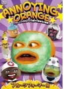Annoying Orange ~アノーイングオレンジの胸やけ気味な大冒険~ 6【DVD】