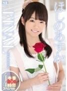 ほしのあすかFINAL 4本番×4時間スペシャル【DVD】