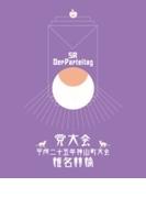 党大会 平成二十五年神山町大会 (DVD+CD) 【初回生産限定盤】【DVD】 2枚組
