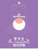 党大会 平成二十五年神山町大会 (DVD)【DVD】