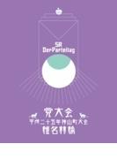 党大会 平成二十五年神山町大会 (Blu-ray+CD) 【初回生産限定盤】【ブルーレイ】 2枚組