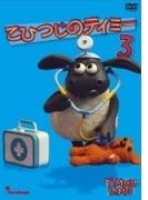 こひつじのティミー 3【DVD】 2枚組