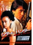 シティーハンター SPECIAL VERSION【DVD】