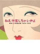 ねえ興奮しちゃいやよ 昭和エロ歌謡全集 1928~32【CD】