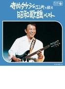 キング・スーパー・ツイン・シリーズ::寺内タケシのエレキで綴る昭和歌謡 ベスト【CD】 2枚組