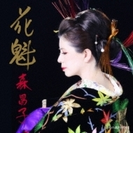 花魁 / 時の過ぎゆくまま【CDマキシ】