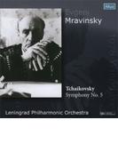交響曲第5番 ムラヴィンスキー&レニングラード・フィル(1978 ステレオ)【CD】