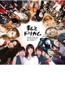 私とドリカム -DREAMS COME TRUE 25th ANNIVERSARY BEST COVERS-【CD】