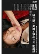 繰り返す失神と放心のロリ制服娘 青山ひかる【DVD】