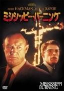 ミシシッピー・バーニング【DVD】