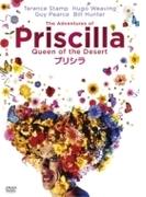 プリシラ【DVD】
