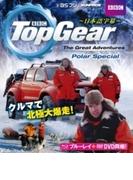 TopGear The Great Adventures Polar Special ~日本語字幕~【ブルーレイ】