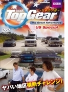 TopGear The Great Adventures US Special ~日本語字幕~【DVD】